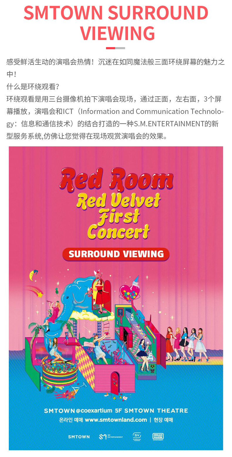 Red-Room演唱会_02.jpg