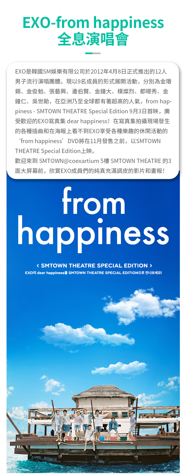 EXO-from-happiness繁_01.jpg