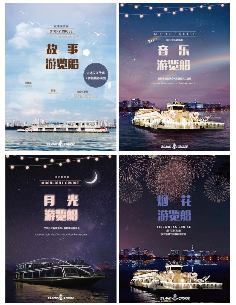 首尔汉江游览船E.LAND(不含自助餐)-详情页_02.jpg
