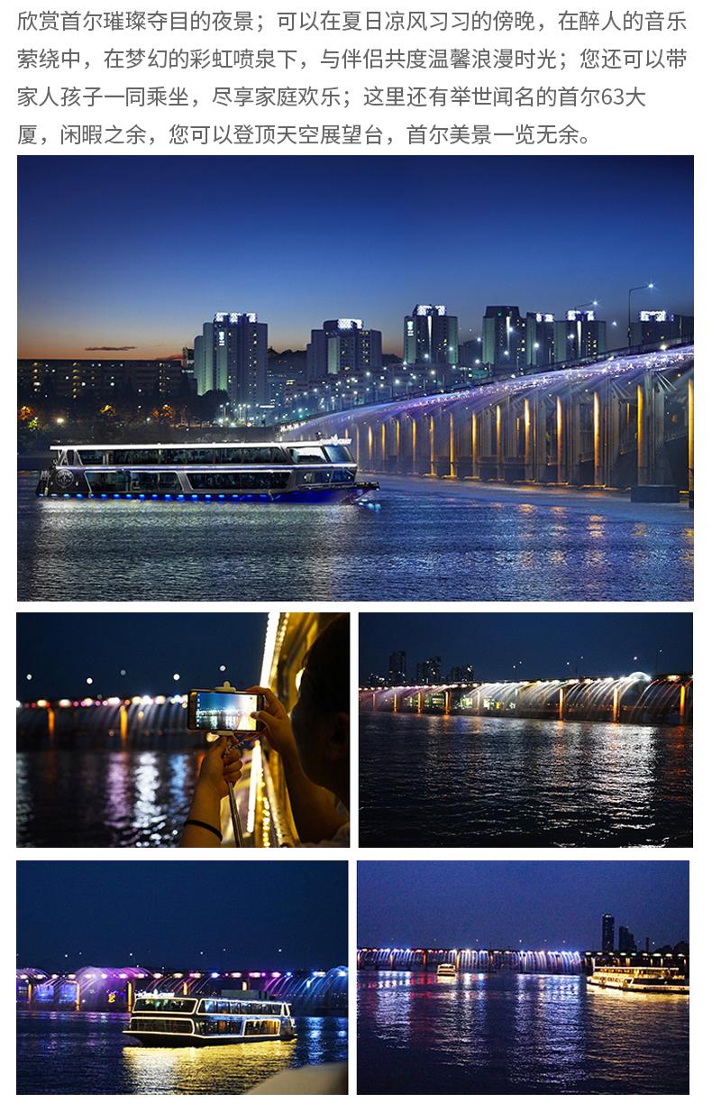 首尔汉江游览船E.LAND(不含自助餐)-详情页_05.jpg