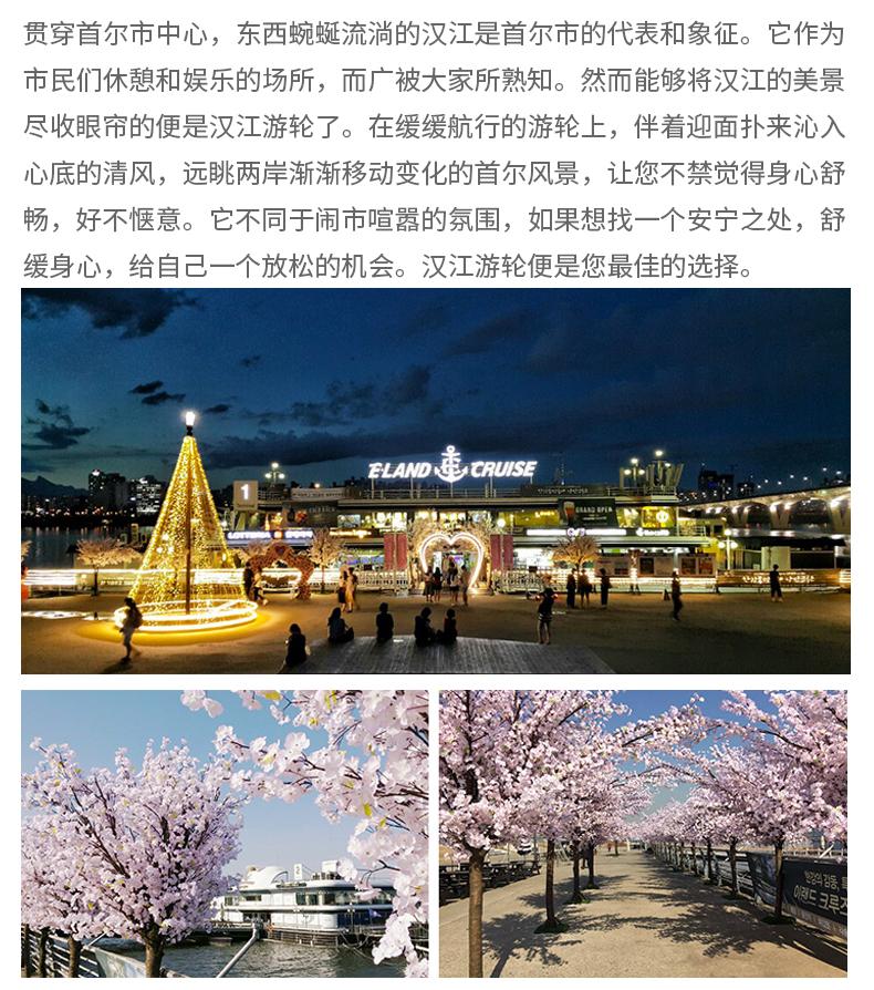 首尔汉江游览船E.LAND(不含自助餐)-详情页_09.jpg