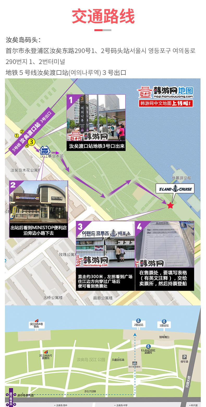 首尔汉江游览船E.LAND(不含自助餐)-详情页_11.jpg