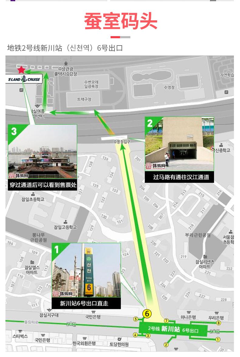 首尔汉江游览船E.LAND(不含自助餐)-详情页_12.jpg