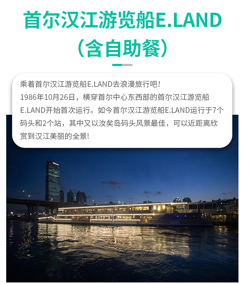 首尔汉江游览船E.LAND(含自助餐)-详情页_01.jpg