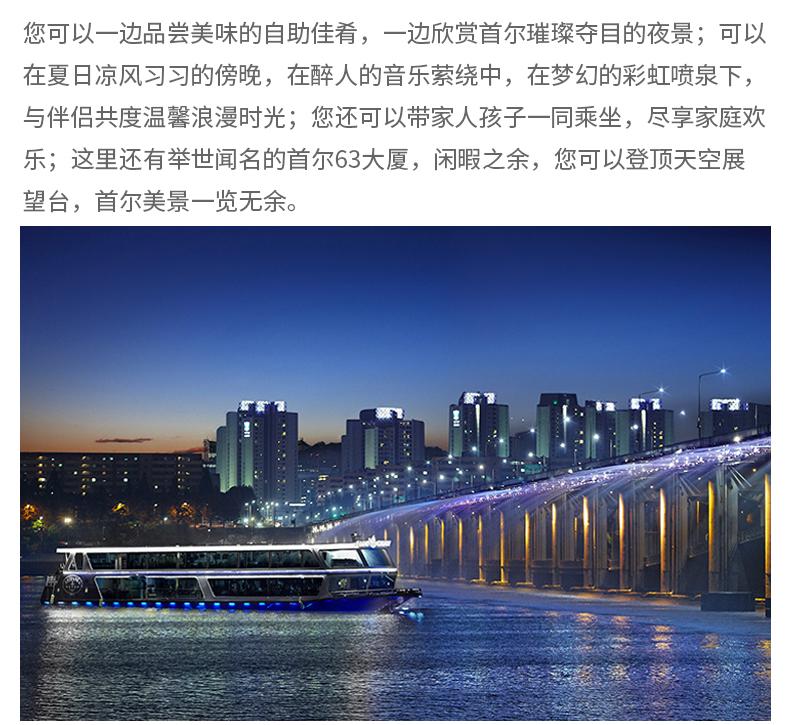 首尔汉江游览船E.LAND(含自助餐)-详情页_05.jpg