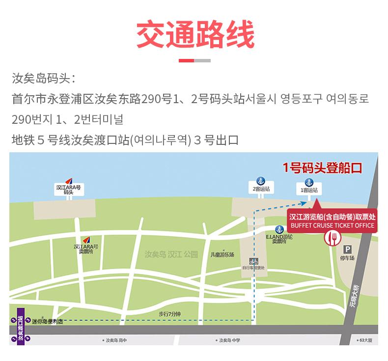 首尔汉江游览船E.LAND(含自助餐)-详情页_12.jpg