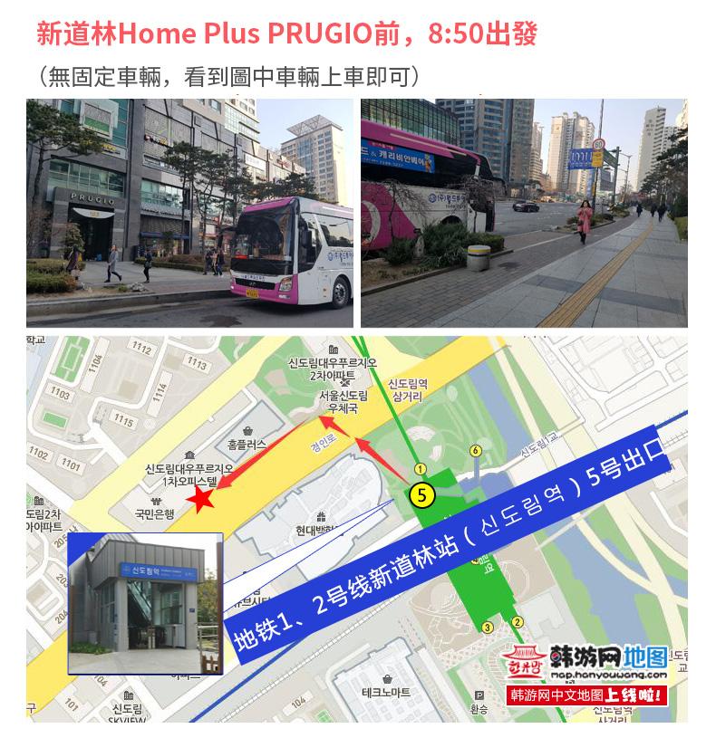 首爾-愛寶樂園直通往返大巴繁_04.jpg
