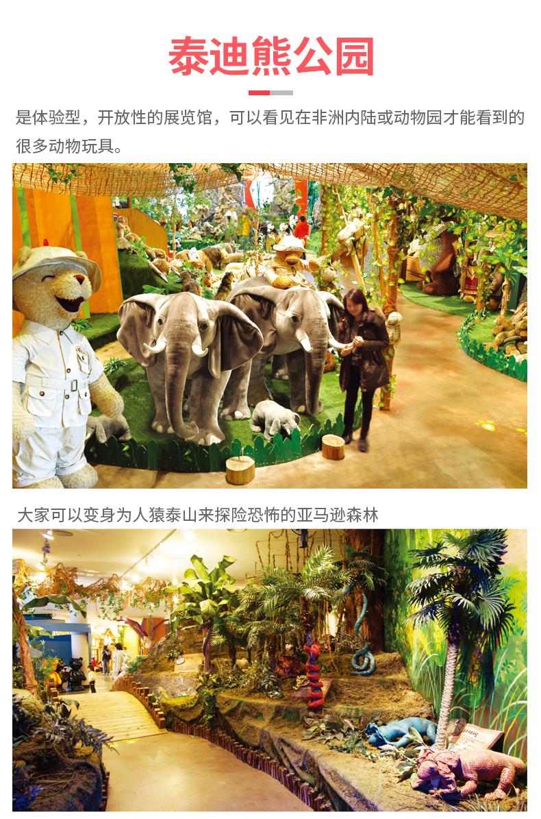 济州岛泰迪熊DIY制作体验-详情页_03.jpg