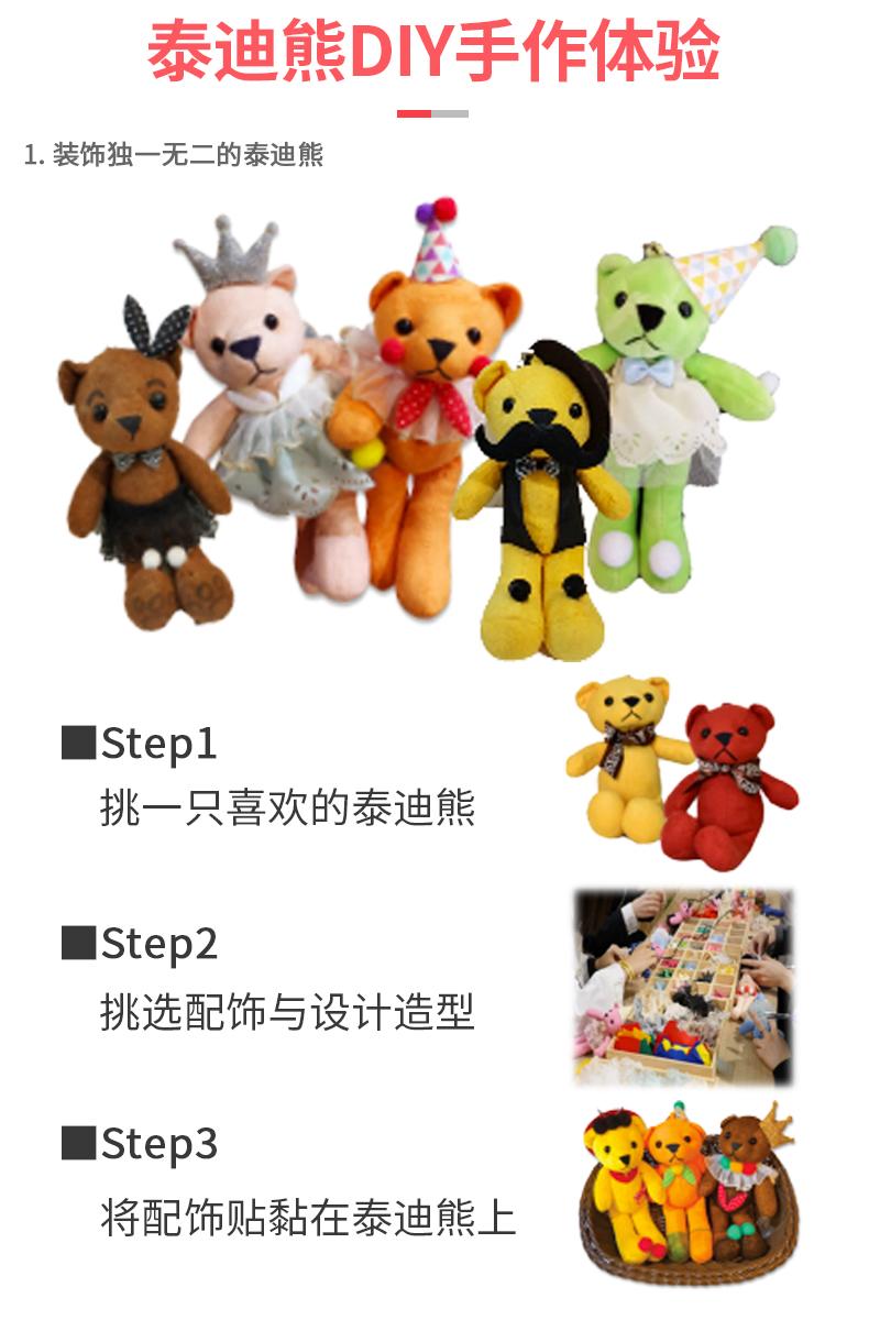 济州岛泰迪熊DIY制作体验-详情页_09.jpg