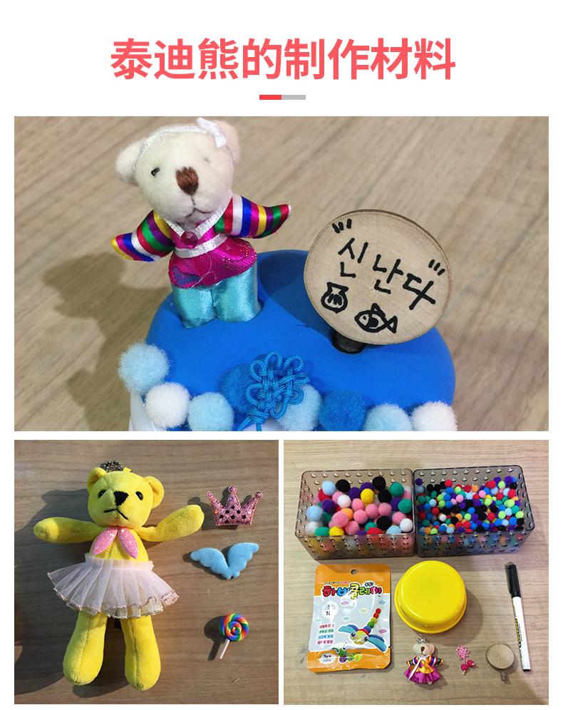 济州岛泰迪熊DIY制作体验-详情页_06.jpg