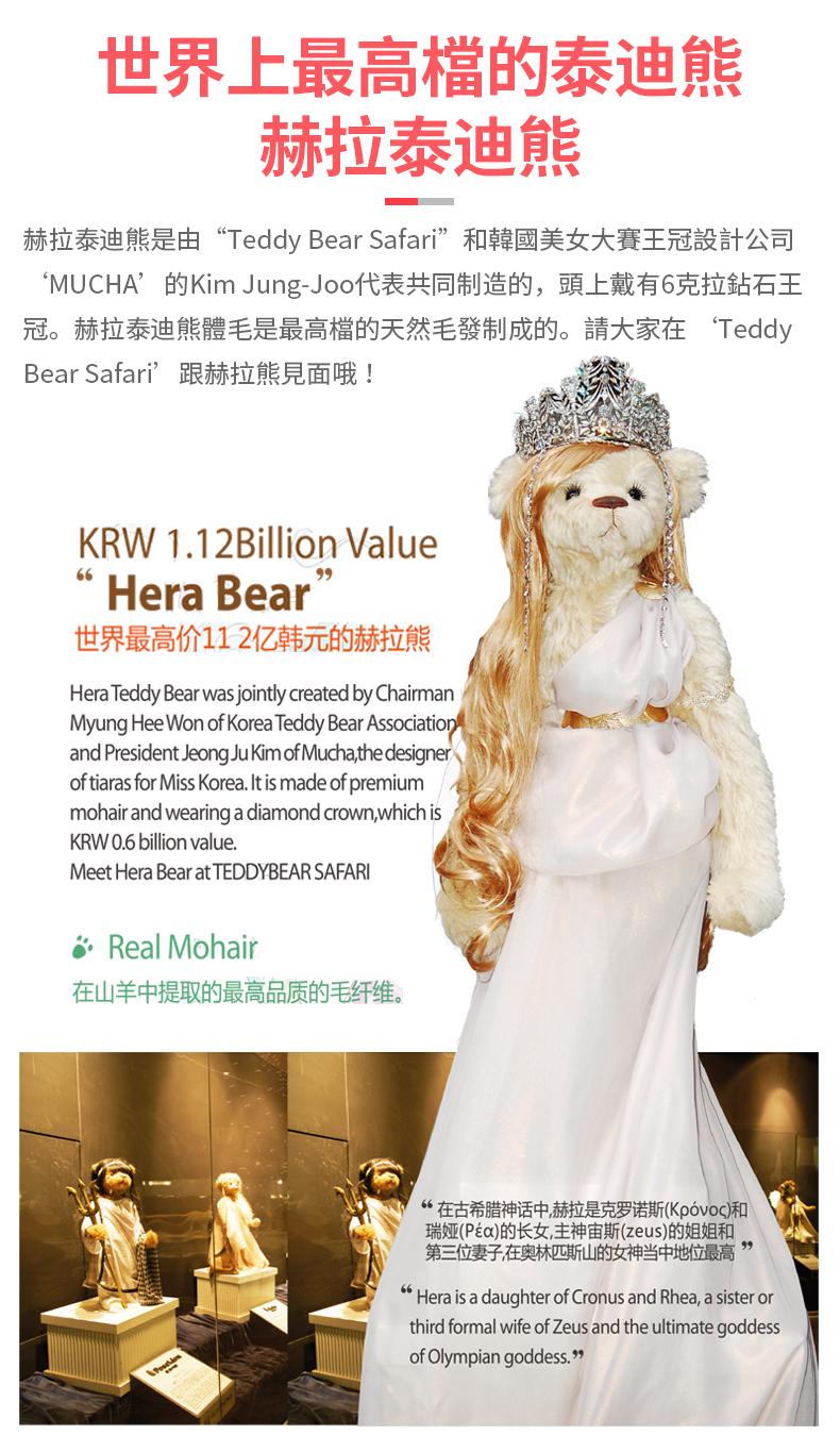 濟州島泰迪熊DIY製作體驗-詳情頁繁體_02.jpg