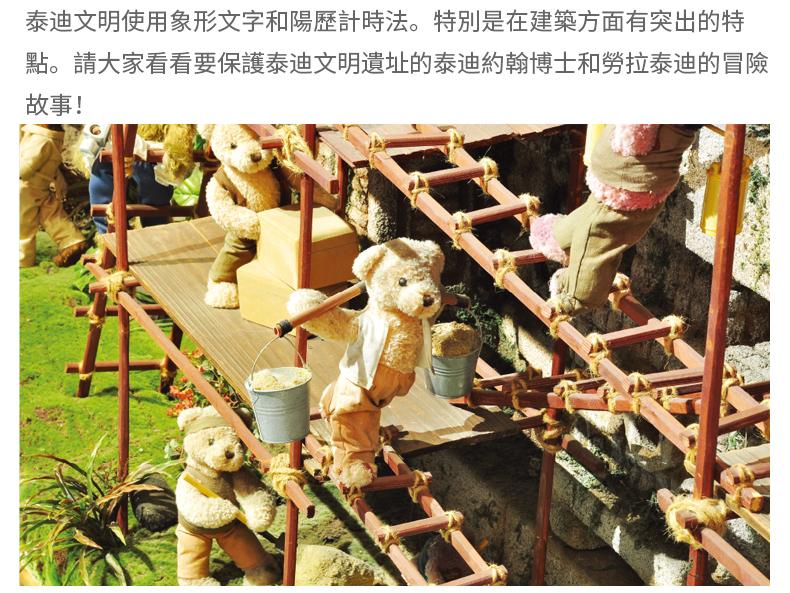 濟州島泰迪熊DIY製作體驗-詳情頁繁體_05.jpg