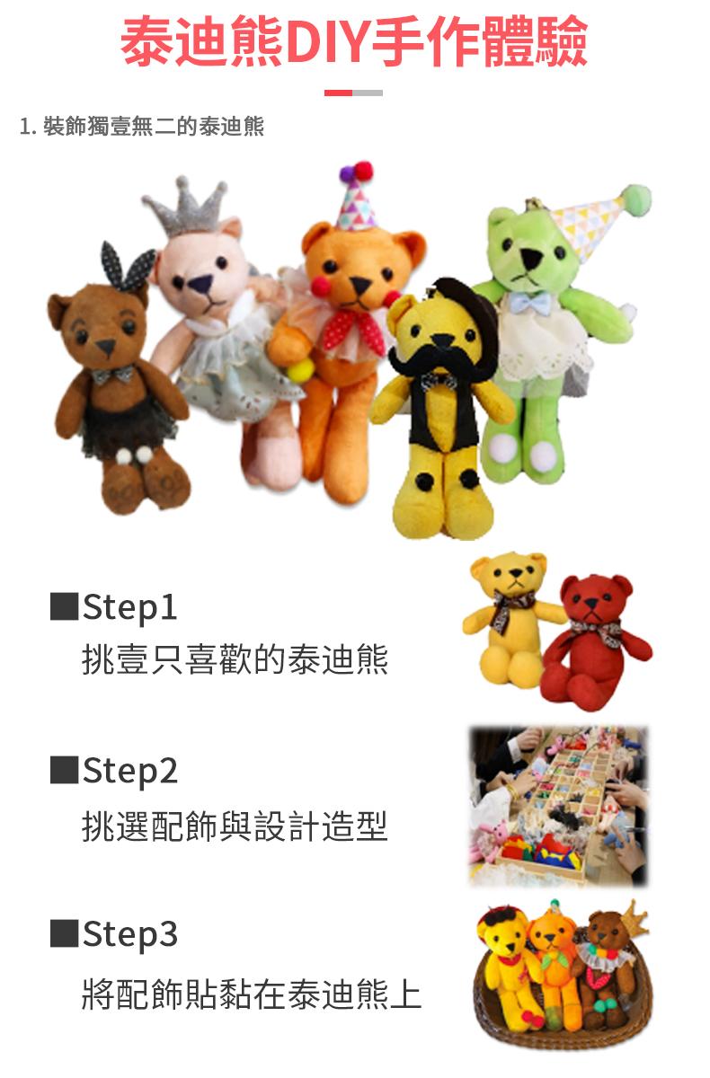 濟州島泰迪熊DIY製作體驗-詳情頁繁體_09.jpg