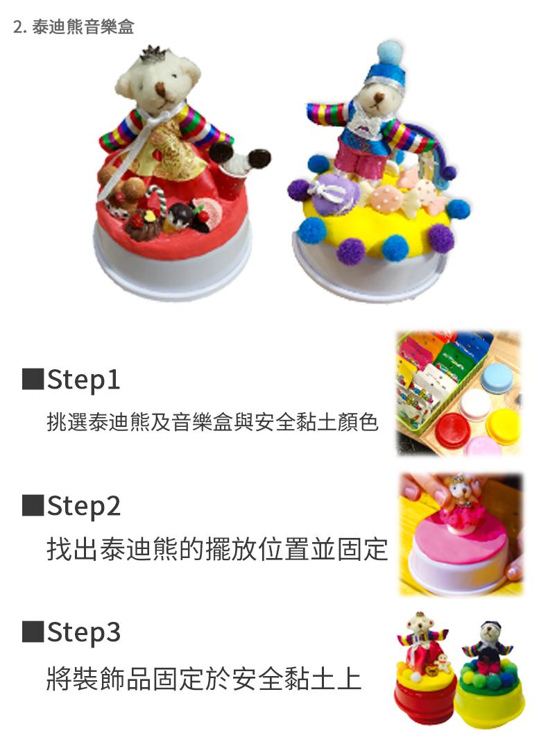 濟州島泰迪熊DIY製作體驗-詳情頁繁體_10.jpg
