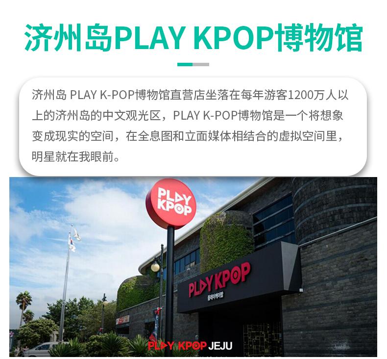 济州岛PLAY-KPOP博物馆-详情页_01.jpg