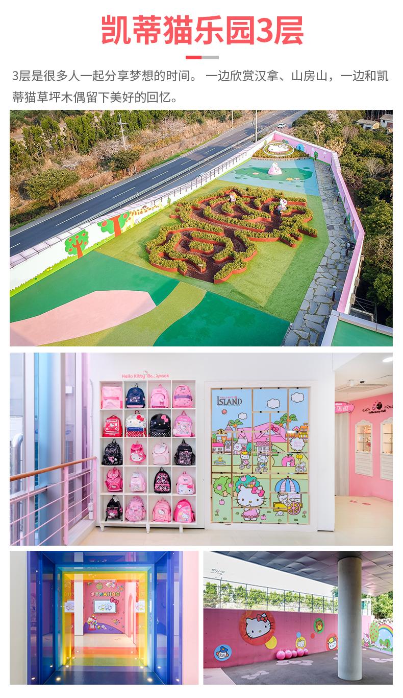 济州岛hello-kitty乐园-详情页.jpg
