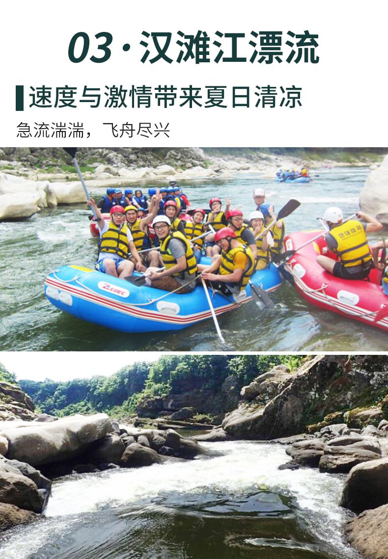 抱川一日游-详情页-夏季漂流_11.jpg