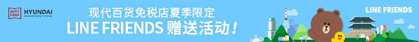 韩国现代百货免税店11月1日盛大开业