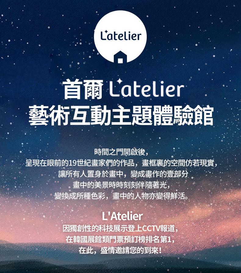 latelier繁體詳情頁1_01.jpg