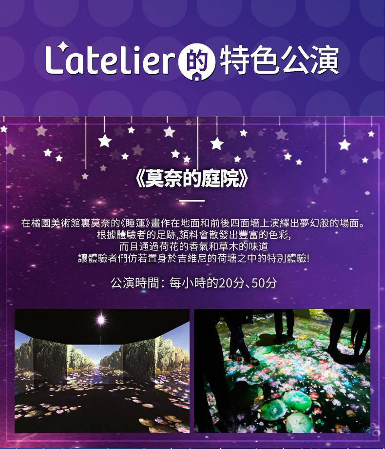 latelier繁體詳情頁2_01.jpg