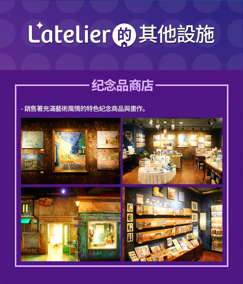latelier繁體詳情頁2_04.jpg
