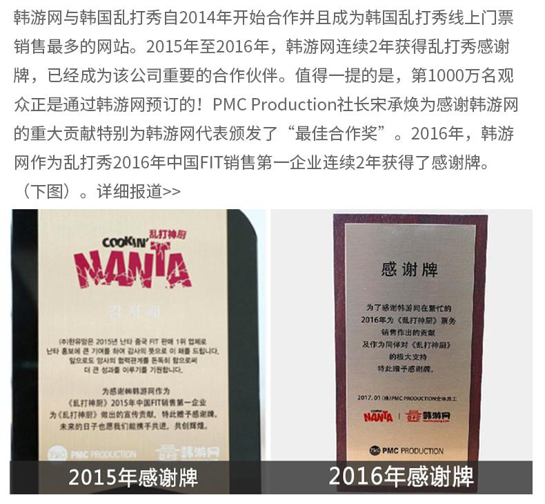 【明洞】乱打秀NANTA-详情页_11.jpg
