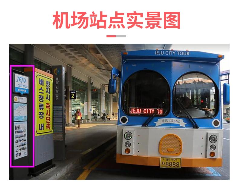 济州城市观光巴士_02.jpg