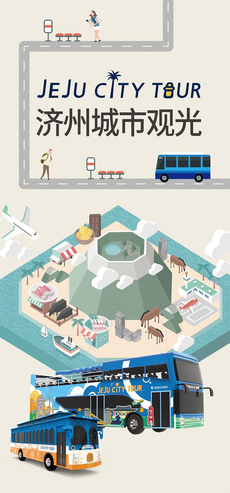 濟州島城市觀光巴士.jpg