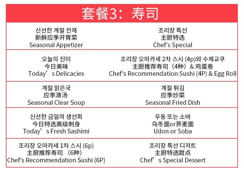 63大厦餐厅-精选套餐-详情页_09.jpg