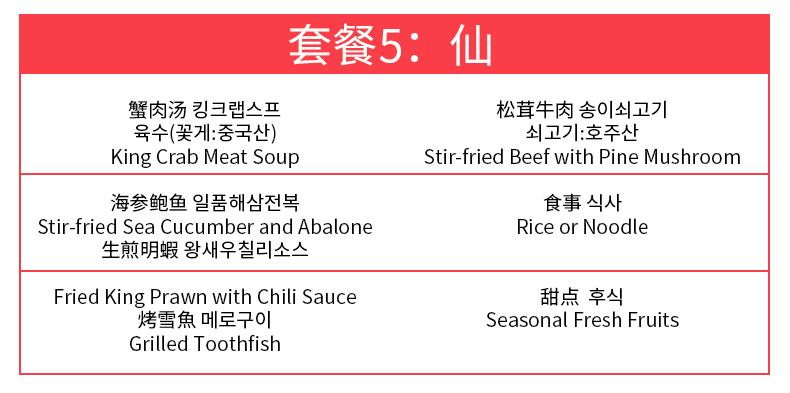 63大厦餐厅-精选套餐-详情页_11.jpg