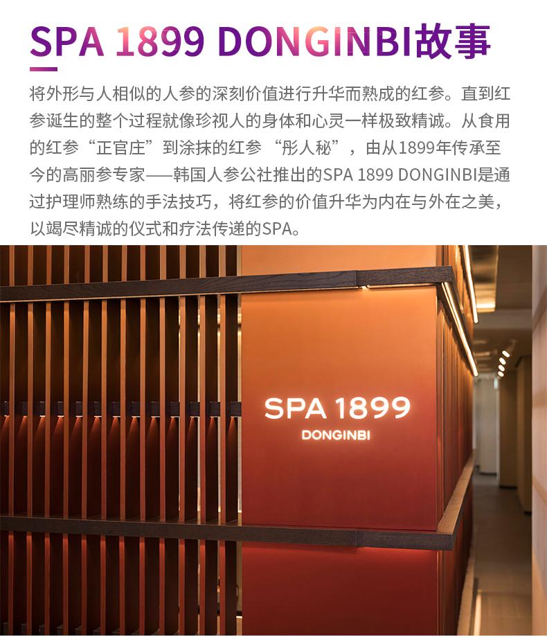首尔SPA-1899江南大峙店_02.jpg