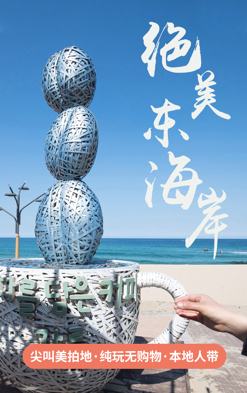 江陵一日游-详情页-新的_01.jpg