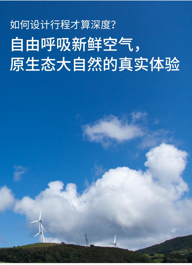 江陵一日游-详情页-新的_04.jpg