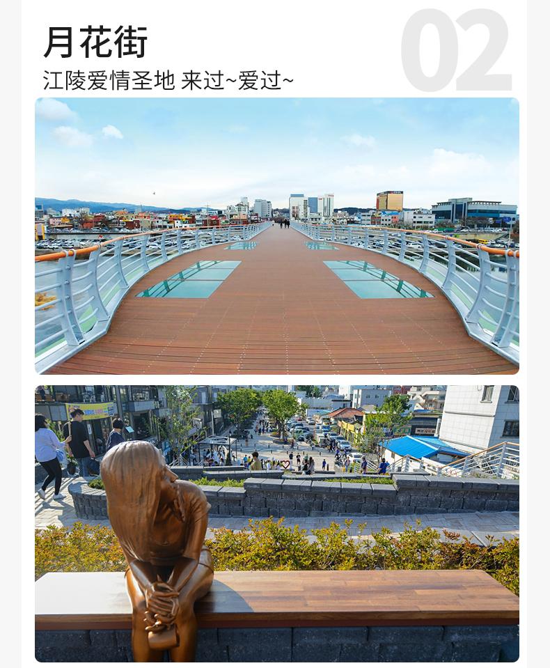 江陵一日游-详情页-新的_17.jpg