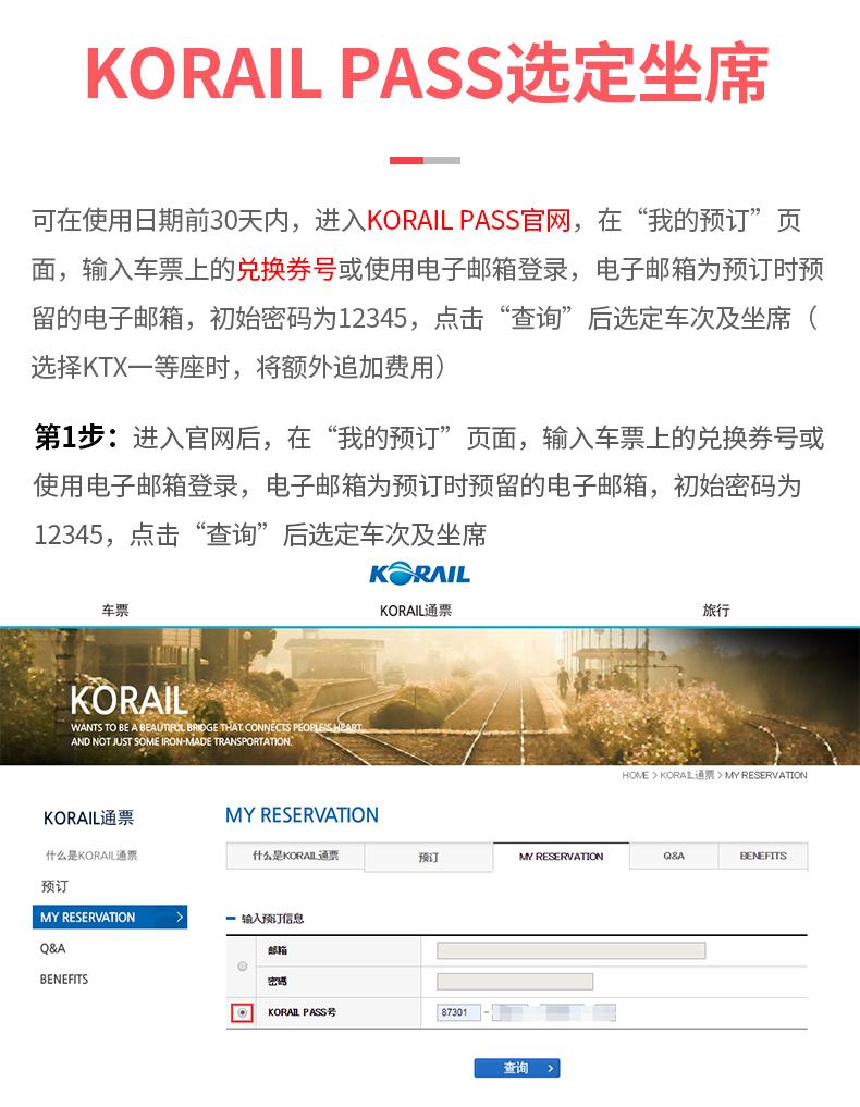 KORAIL-PASS(韩国铁路通票)简_05.jpg