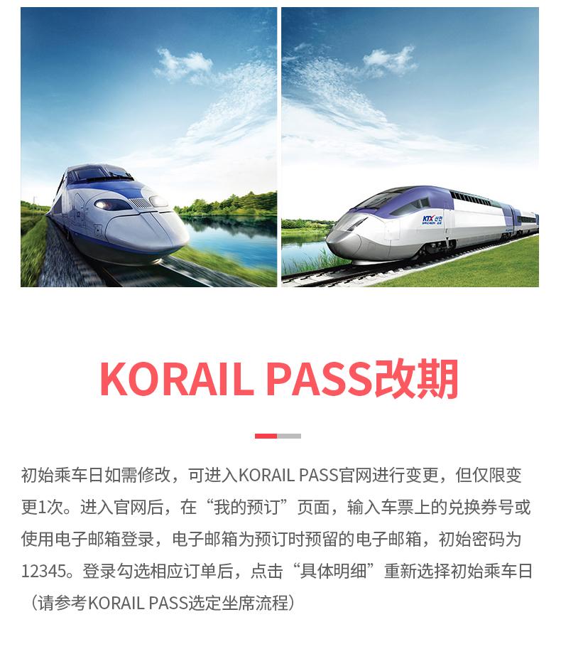 KORAIL-PASS(韩国铁路通票)简_09.jpg