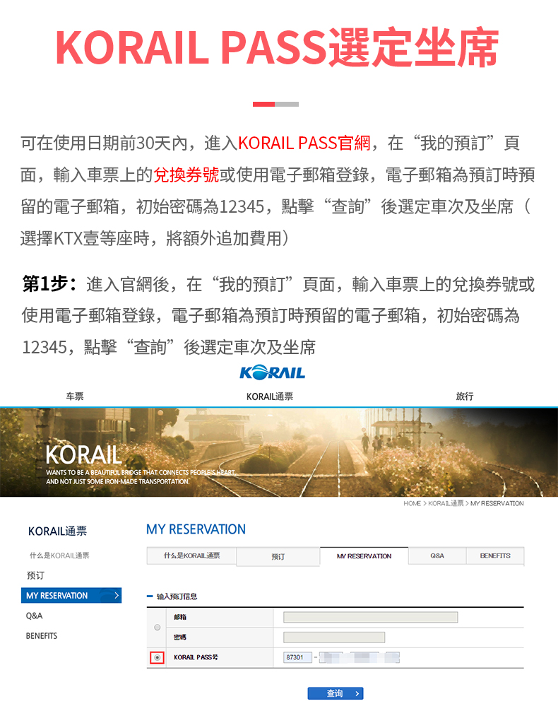 KORAIL-PASS(韓國鐵路通票)繁_05.jpg
