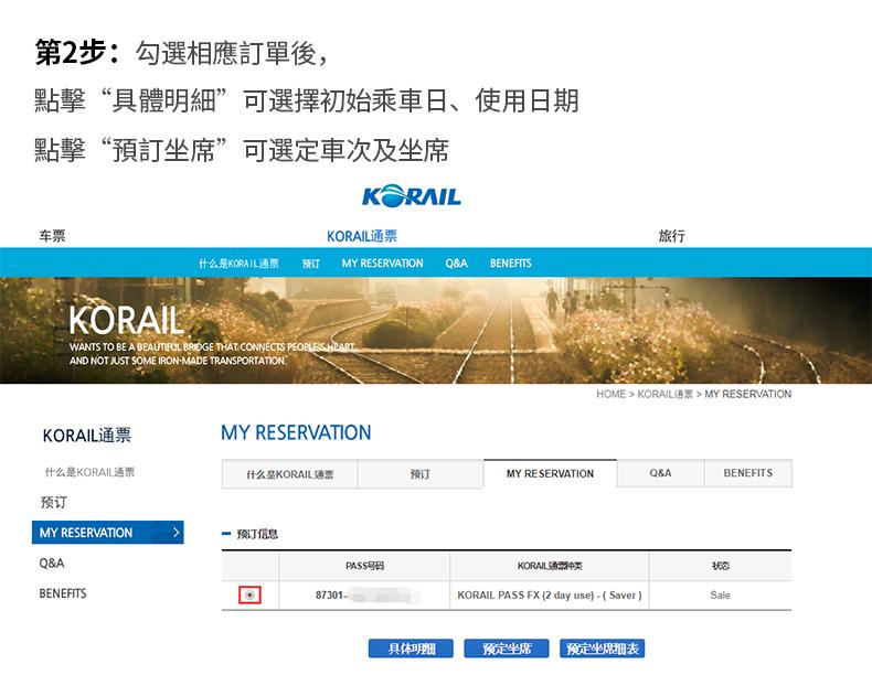 KORAIL-PASS(韓國鐵路通票)繁_06.jpg