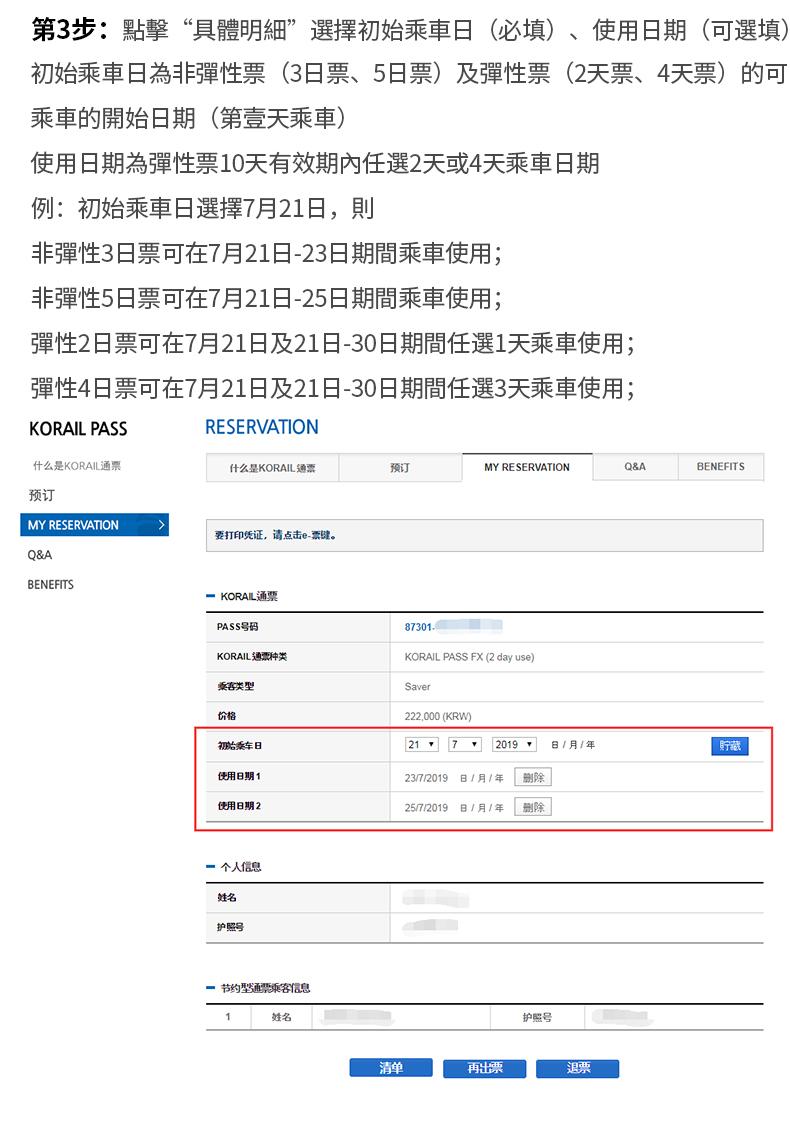 KORAIL-PASS(韓國鐵路通票)繁_07.jpg