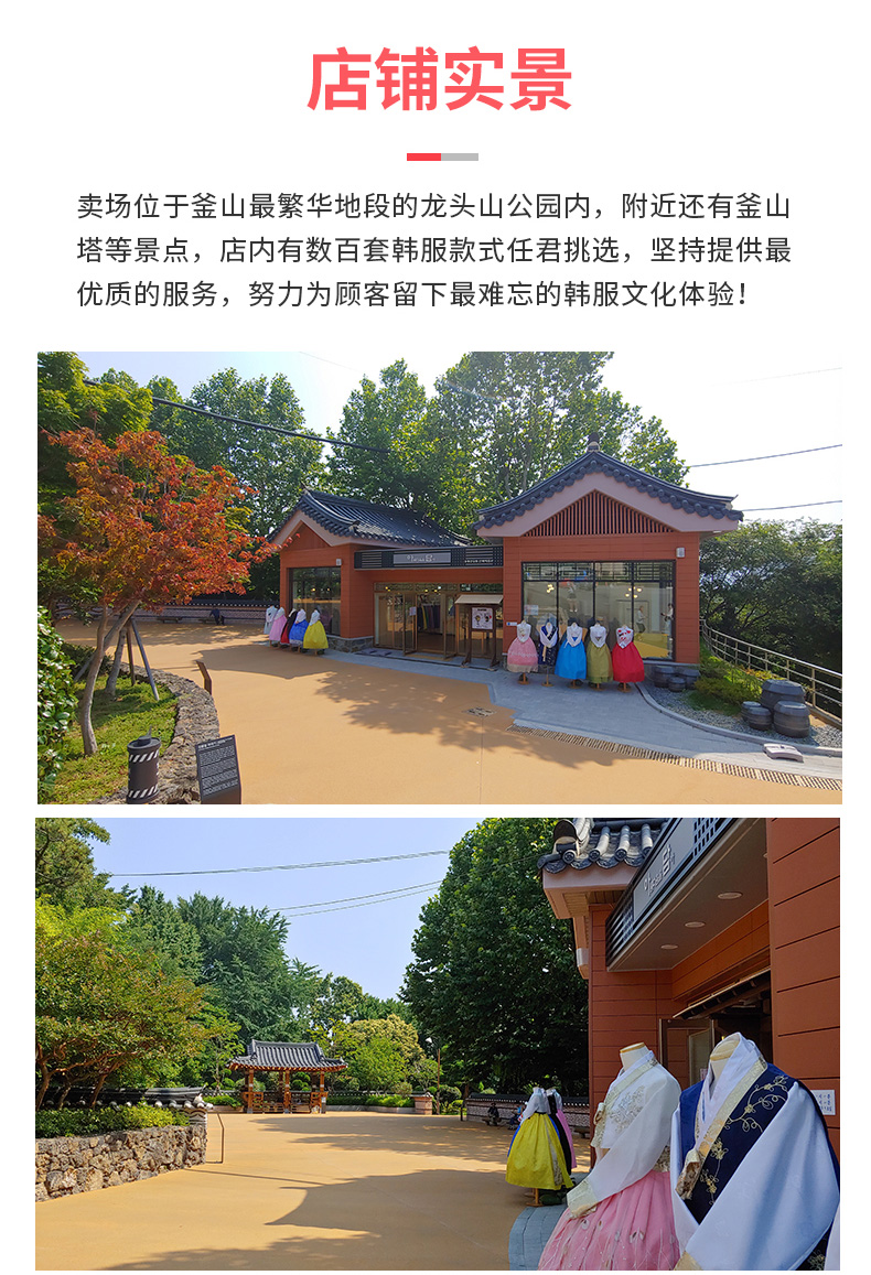 釜山Hanboknam韩服租赁_08.jpg