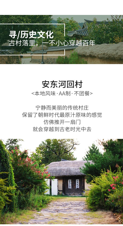 0704-安东一日游-新详情页_11.jpg