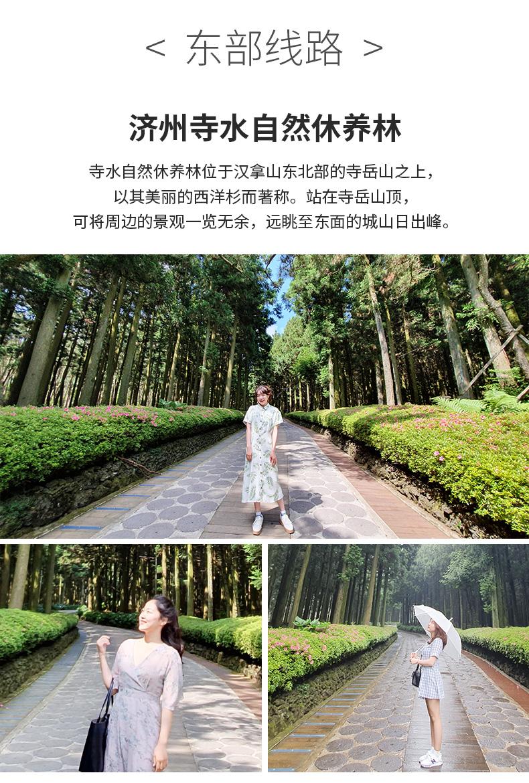 济州岛红星精品一日游-详情页_05.jpg
