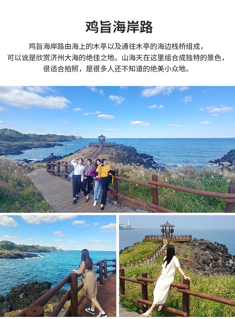 济州岛红星精品一日游-详情页_06.jpg