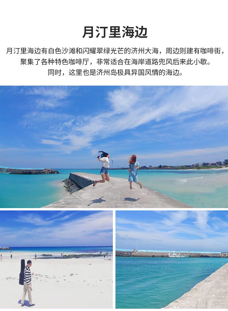 济州岛红星精品一日游-详情页_07.jpg