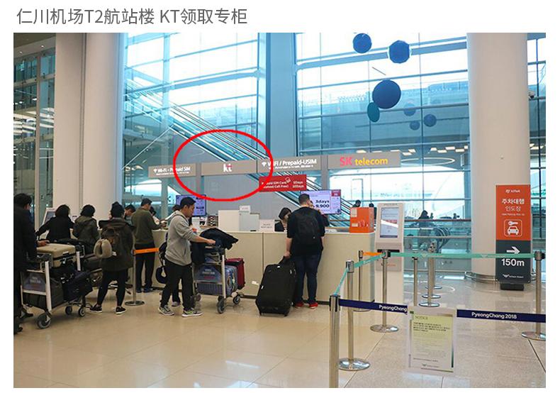 韩国WiFi租赁(韩国领取KT-EGG)-详情页_04.jpg