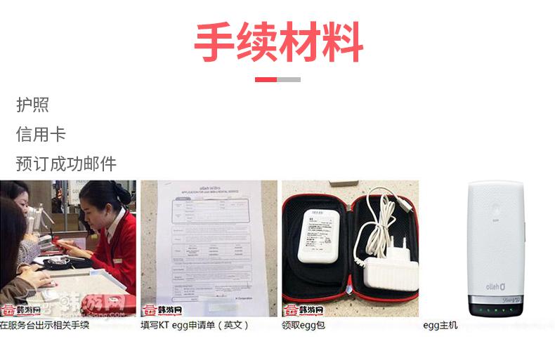 韩国WiFi租赁(韩国领取KT-EGG)-详情页_07.jpg