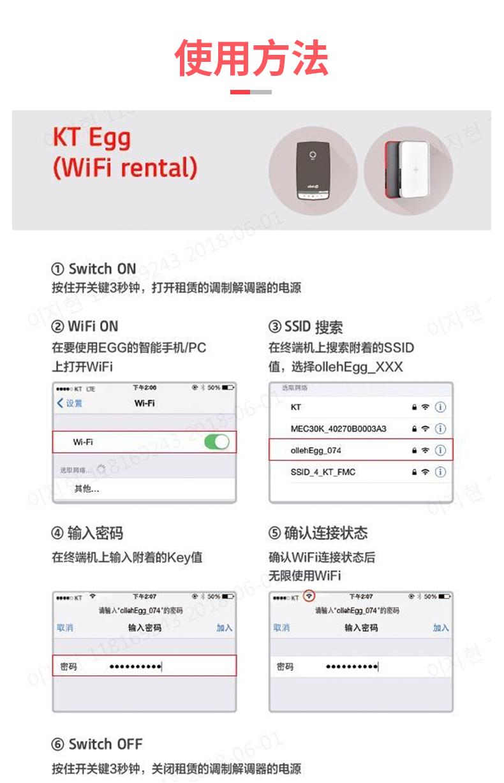 韩国WiFi租赁(韩国领取KT-EGG)-详情页_09.jpg