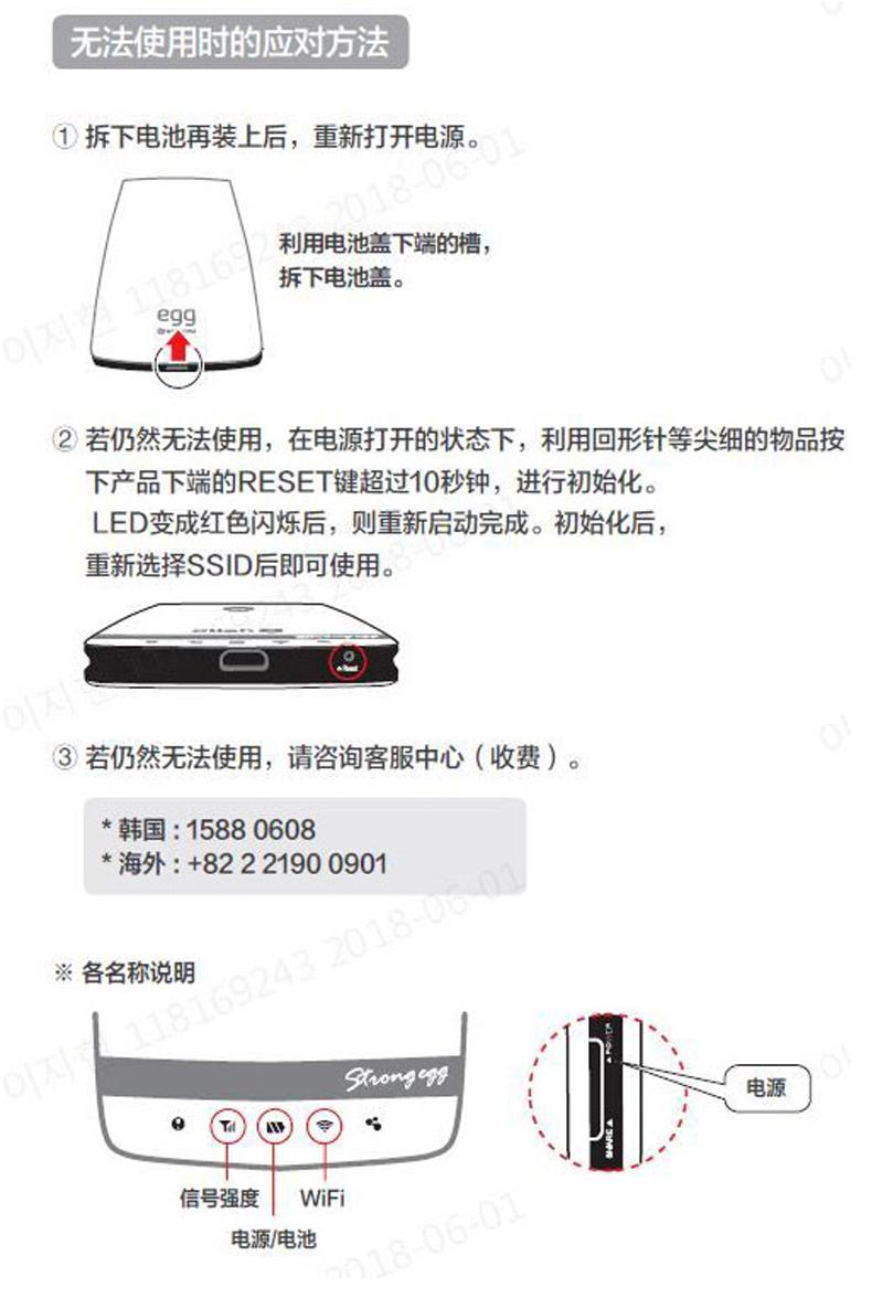 韩国WiFi租赁(韩国领取KT-EGG)-详情页_11.jpg