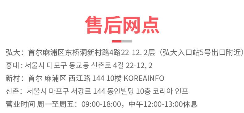 韩国WiFi租赁(韩国领取KT-EGG)-详情页_14.jpg