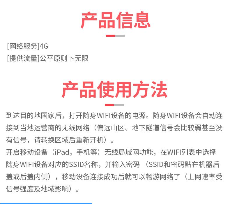 韩国WiFi租赁(中国领取-游伴伴)-详情页_05.jpg